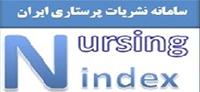 سامانه نشریات پرستاری ایران